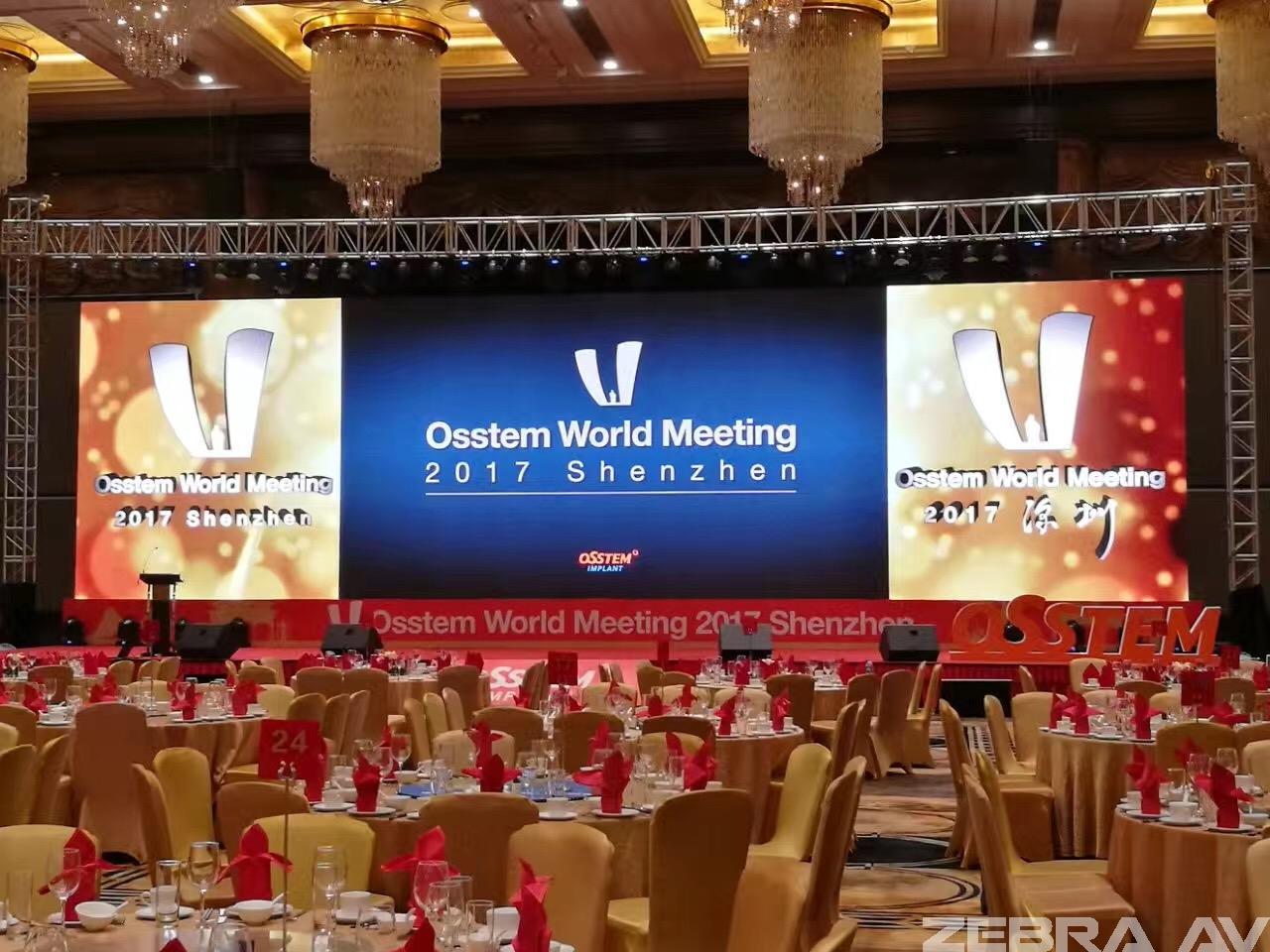 Osstem深圳会议(AV设备总包)