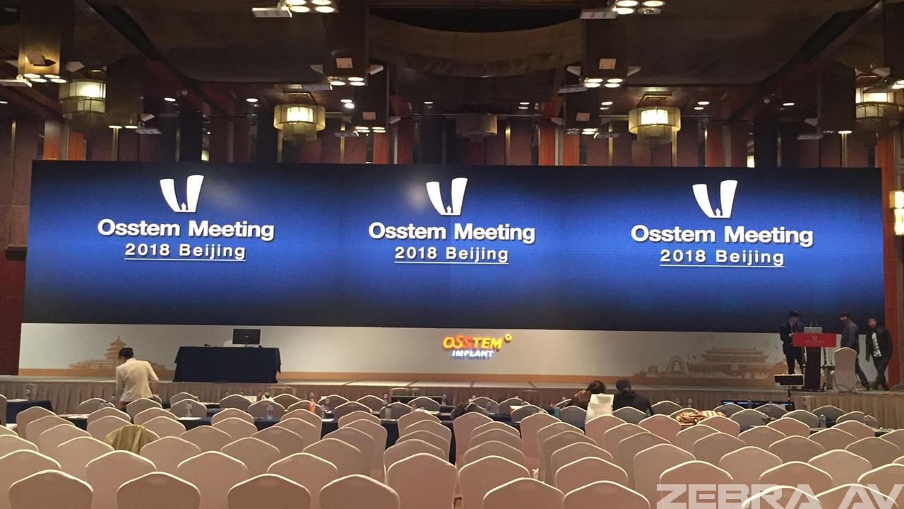 Osstem北京会议(AV设备总包)