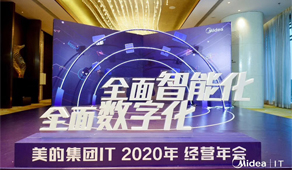 美的集团IT 2020年会